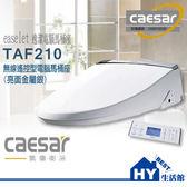 《凱撒衛浴》easelet逸潔電腦馬桶座TAF-210【無線遙控型免治沖洗馬桶蓋TAF210】《不含安裝》