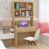 電腦臺式桌家用簡約省空間經濟型學生小書桌帶書架組合簡易辦公桌「輕時光」