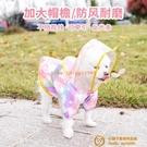狗狗雨衣泰迪比熊小型犬中型犬雨披小狗全包博美防水雨天寵物衣服【小獅子】