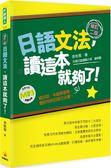 (二手書)日語文法,讀這本就夠了!(修訂二版)