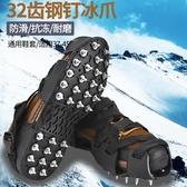 朝宇32齒冰爪防滑鞋套雪地登山釘鞋錬不銹鋼簡易戶外裝備冰抓雪爪 小明同學