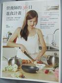 【書寶二手書T1/養生_QIJ】營養師的36日進食計畫:正確飲食觀..._張佩蓉