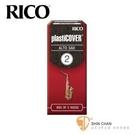 【缺貨】美國 RICO plastiCOVER 中音 薩克斯風竹片 2號 Alto Sax (5片/盒)【黑竹片】