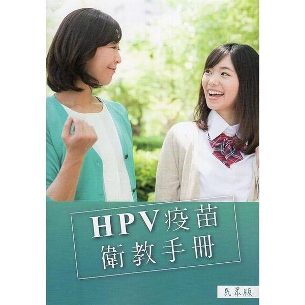 HPV疫苗衛教宣導手冊(民眾版)