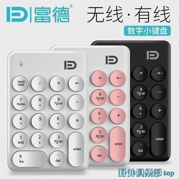 數字鍵盤 無線數字小鍵盤巧克力筆記本電腦外接財務會計迷你USB有線免切換 快速出貨