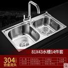 304不銹鋼拉絲水槽雙槽廚房洗菜盆洗碗池一體加厚廚盆套餐 8143-304合金龍頭