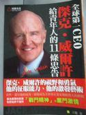 【書寶二手書T4/心靈成長_JIE】全球第一CEO傑克.威爾許給靑年人的11條忠告_王慶