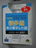 【書寶二手書T5/語言學習_XGE】新多益高分單字&片語 Step-Up 900_黃薇安_附MP3光碟