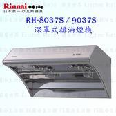 【PK廚浴生活館】 高雄林內牌 RH-8037S 排油煙機 ☆三段風速 實體店面 可刷卡 另有 RH9037S