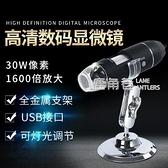 台灣現貨供應 USB電子顯微鏡可連續變焦1600倍支援電腦/OTG手機可測量拍照放大鏡