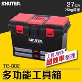 TB-802 專業用工具箱/多功能工具箱/樹德工具箱/專用型工具箱●內不含工具