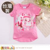 女童裝 台灣製POLI正版安寶款純棉短袖T恤 魔法Baby