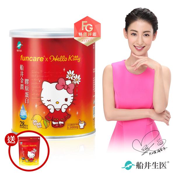 【船井xHello Kitty】金潤膠原蛋白28日限量罐裝版 送5日隨身包-即期品