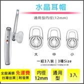 【水晶耳帽】3入 大中小各一個 內徑12mm 適用 藍芽耳機 通用款 耳帽 藍芽耳機掛用 (一組3規格)
