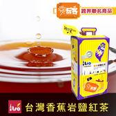 一手私藏世界紅茶│愛玩客-香蕉岩鹽紅茶(20入/1盒)