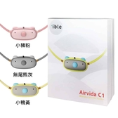 ible Airvida C1兒童公仔款隨身空氣清淨機 三款任選◆德瑞健康家◆
