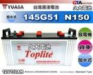 【久大電池】YUASA 湯淺汽車電瓶 TOP 145G51 N150 加水式 發電機 客運 卡車 豐田貨車