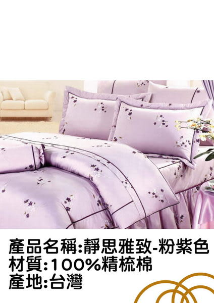 單品 (不含被套)-靜思雅致-粉紫色、100%精梳棉【雙人加大床包6X6.2尺/枕套】