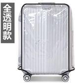 透明加厚拉桿箱套旅行箱套行李箱套防水保護套20吋 俏腳丫