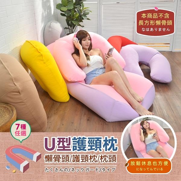 【班尼斯國際名床】【U型頸椎枕】懶骨頭/護頸枕/腰靠枕/枕頭/抱枕(可拆洗)!