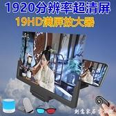 19HD 150寸藍光超清手機高清屏幕放大器懶人支架放大鏡護眼寶大屏 創意家居
