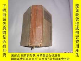 二手書博民逛書店漢俄簡略詞典罕見1935年99996 出版1935