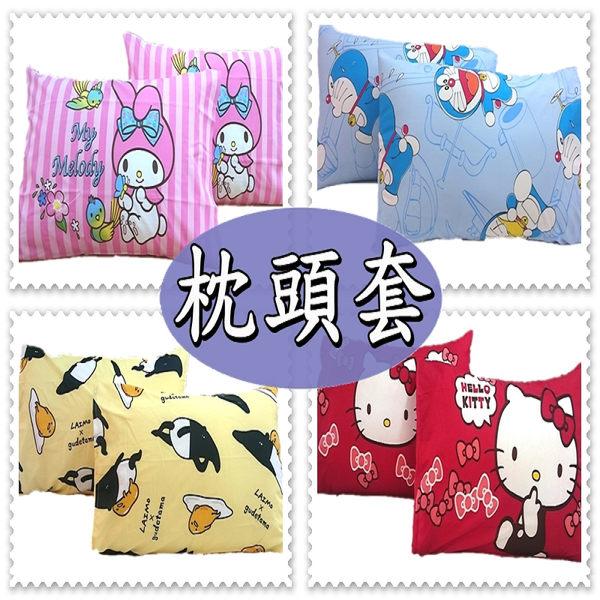 卡通枕頭套 哆啦a夢 美樂蒂 Hello KITTY 喬巴 蛋黃哥x馬來貘 枕頭套1個裝(45x75cm不含枕心)台灣製