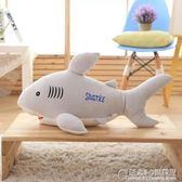 鯊魚毛絨玩具可愛抱枕大號公仔睡覺枕頭海洋動物兒童生日禮物男孩 概念3C旗艦店