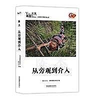 簡體書-十日到貨 R3YY【從旁觀到介入】 9787517905387 中國攝影出版社 作者:作者:陳傑 著、編