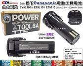 ✚久大電池❚ 國際牌 Panasonic 電動工具電池 EY9L10B 鋰電池 Li-ion 3.6V 3000mAh