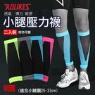 攝彩@Aolikes 小腿壓力襪 M號 一組兩入 壓力襪 奧力克斯 慢跑足球籃球 運動護具 彈力運動小腿襪