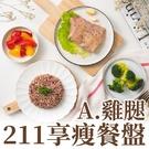 【熱一下即食料理】211享瘦餐盤(雞腿餐)x1組