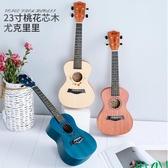烏克麗麗單板尤克裏裏女小吉他初學者23寸學生兒童男女烏克麗麗LX 交換禮物