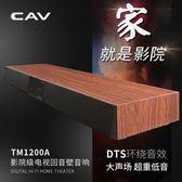 CAV TM1200A電視回音壁音響音箱家用模擬5.1家庭影院客廳藍芽木質 igo摩可美家