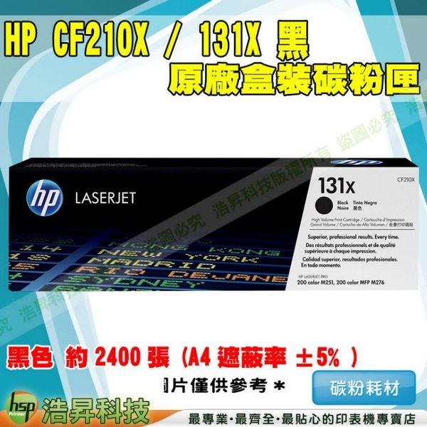 HP 131X / CF210X 黑 高量 原廠碳粉匣 200/M276nw/M251nw TMH63