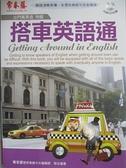【書寶二手書T9/語言學習_CSN】搭車英語通_賴世雄