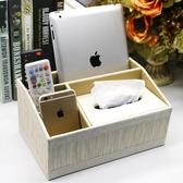 創意家居紙巾盒抽紙盒 歐式簡約多功能桌面遙控器收納盒客廳茶幾 沸點奇跡
