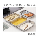日本【吉川Yoshikawa】可連結式不鏽鋼托盤組 5入