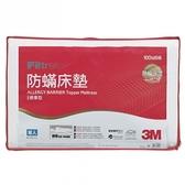 3M 防螨床墊-低密度標準型(雙人)