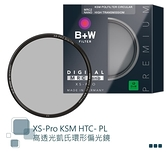 第二代 B+W XS-PRO 77mm KSM HTC-PL MRC2 NANO HT CPL 高透光 凱氏偏光鏡 高硬度奈米鍍膜 【公司貨】