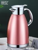 304不銹鋼保溫壺家用大容量 熱水壺保溫瓶暖保溫水壺裝開水瓶2升『潮流世家』