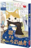 (二手書)貓卡卡的裁縫店