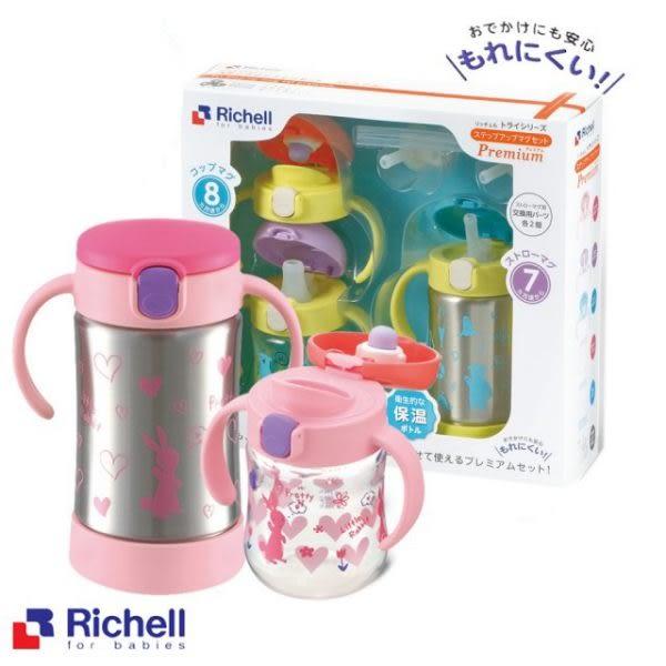 Richell利其爾 TLI三階段不鏽鋼水杯禮盒組/練習杯 214602