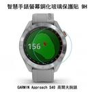 ~愛思摩比~GARMIN Approach S40 高爾夫腕錶 手錶鋼化玻璃貼 高硬度 高清晰 高透光 9H