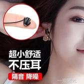 睡覺專用帶的手機入耳式帶麥耳塞舒適不壓耳靜音降噪隔音防噪音學生不傷耳asmr不硌耳 一米陽光