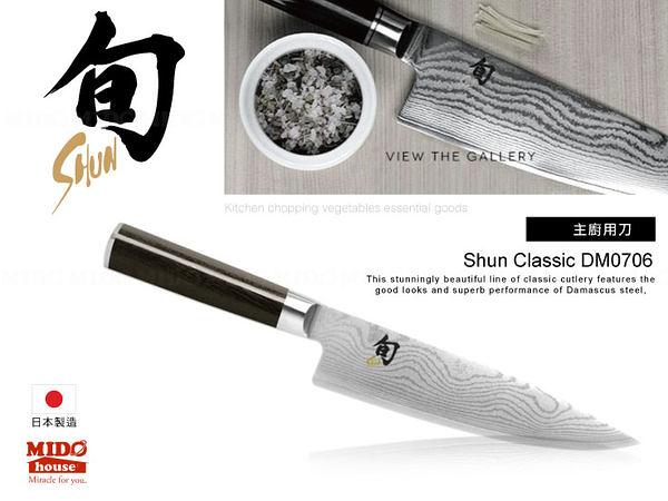 日本Shun旬牌系列『DM0706主廚用刀』20cm 《Mstore》