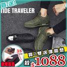 任選2+1雙1088休閒鞋復古百搭板鞋素色運動休閒鞋【09S2251】