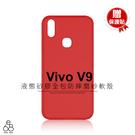 贈貼 液態 硅膠 Vivo V9 6.3吋 手機殼 矽膠 保護套 防摔 軟殼 手機套 Mercury 霧面