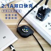 卡通可愛4蘋果5手機數據線6安卓oppo通用vivo充電器USB插頭2A套裝 玩趣3C