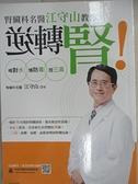【書寶二手書T1/醫療_CCZ】腎臟科名醫江守山教你逆轉腎_江守山